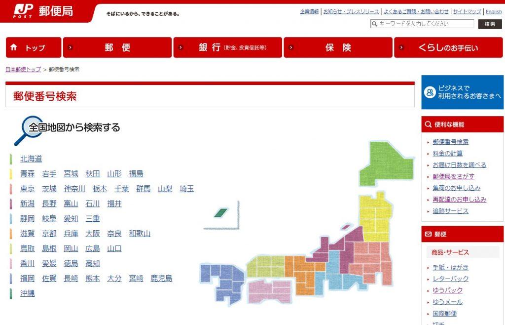 日本の郵便番号